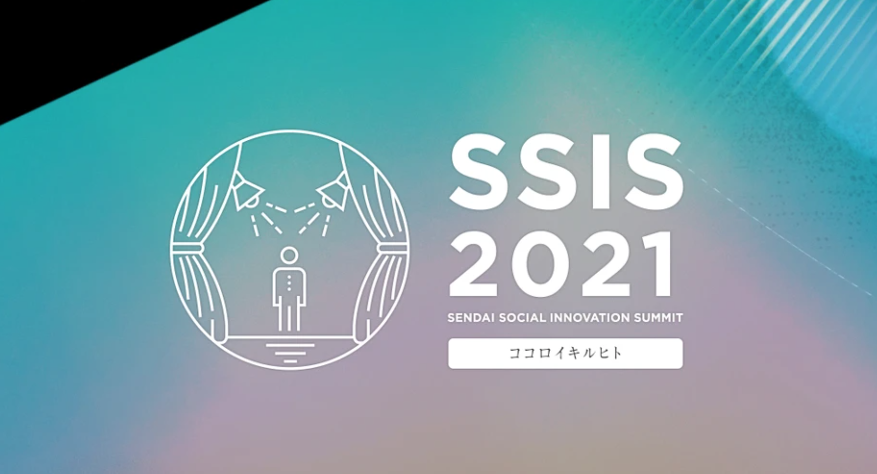 2月12日(金)SENDAI Social Innovation Summit 2021 開催!