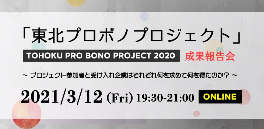 ソーシャルイノベーションナイト 番外編 東北プロボノプロジェクト2020  成果報告会