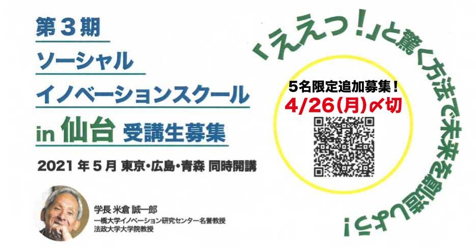 【追加募集】CR-SIS(クリエイティブ・レスポンス – ソーシャル・イノベーション・スクール)仙台校 受講生募集のお知らせ