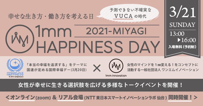 <オンライン・リアル会場同時開催 / 1mm Happiness Day > 女性が幸せに生きる選択肢を広げる多様なトークイベントを開催!