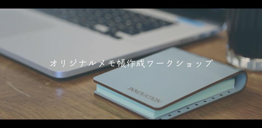オリジナルメモ帳ワークショップ開催のお知らせ。2021/6/2(水)10:30〜