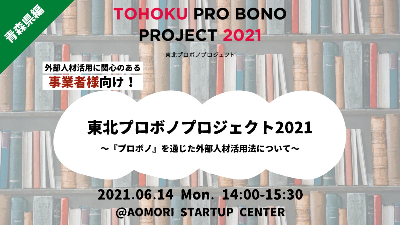 東北プロボノプロジェクト2021 〜『プロボノ』を通じた外部人材活用法について〜