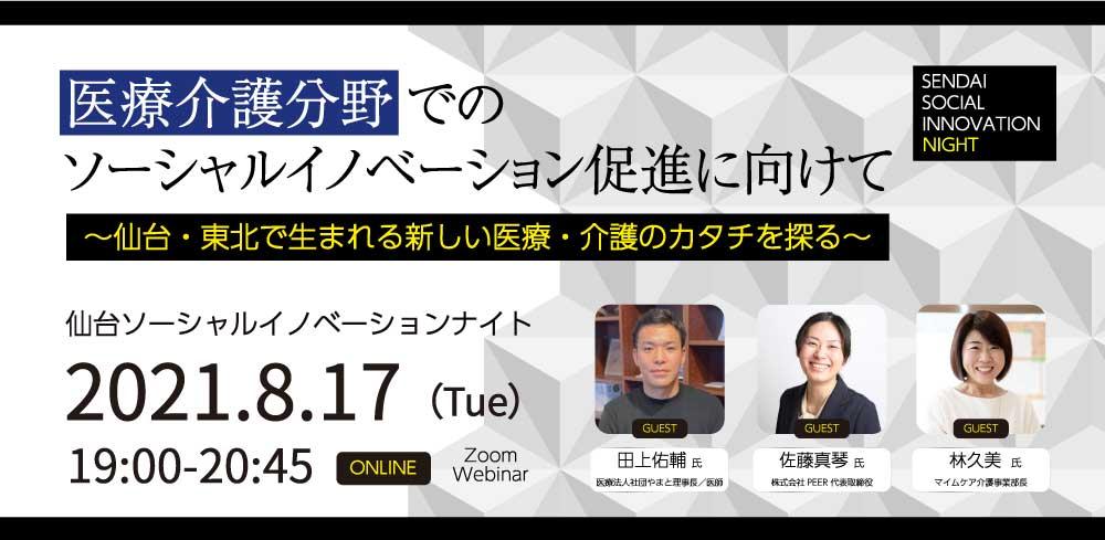 仙台ソーシャルイノベーション・ナイト 医療介護分野でのソーシャルイノベーション促進に向けて 〜仙台・東北で生まれる新しい医療・介護のカタチを探る〜