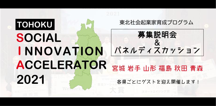 SOCIAL INNOVATION ACCELERATOR(SIA)2021 (東北社会起業家育成プログラム) 募集説明会&パネルディスカッション