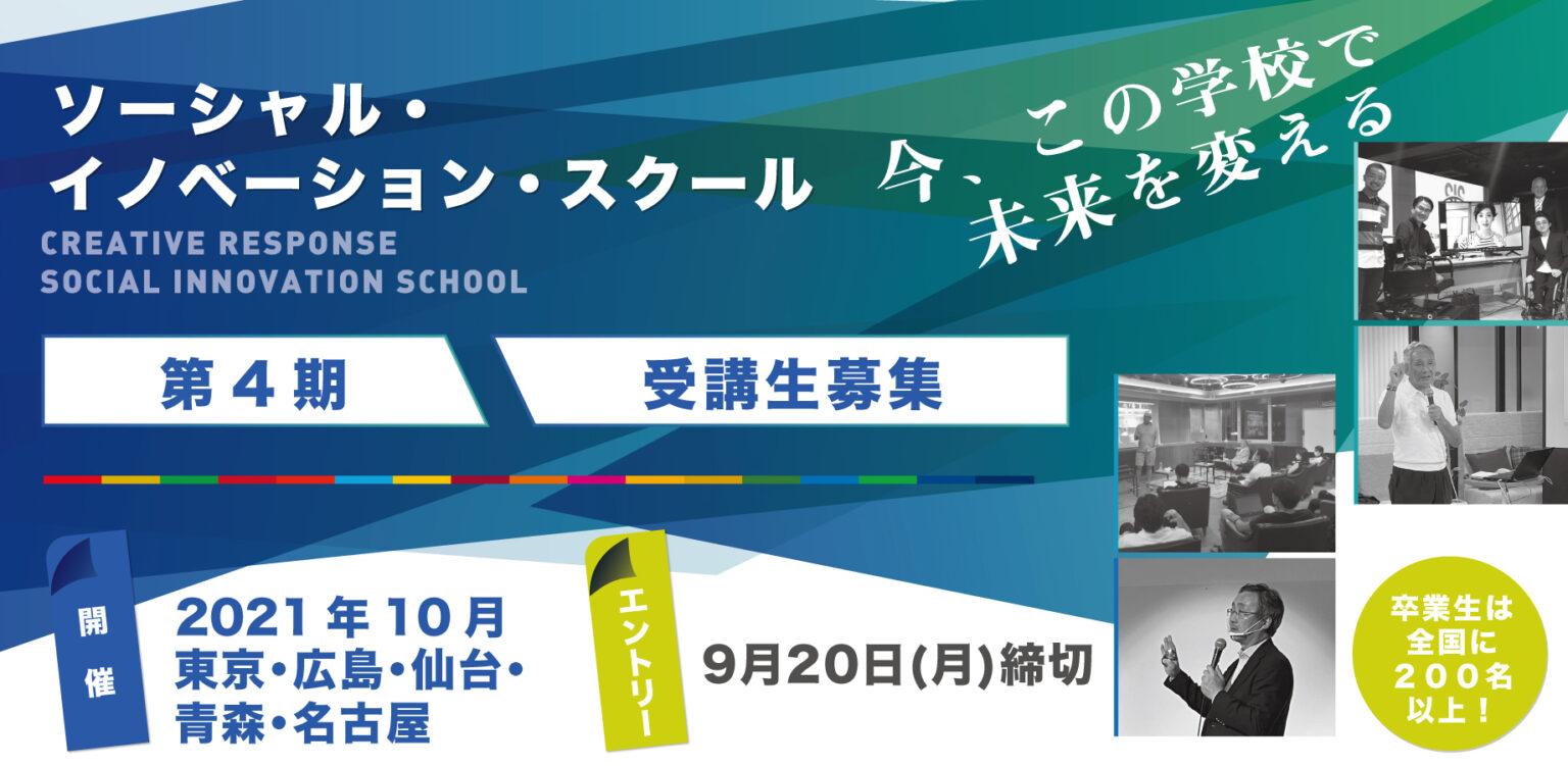 CR-SIS(クリエイティブ・レスポンス – ソーシャル・イノベーション・スクール)仙台校 受講生募集のお知らせ