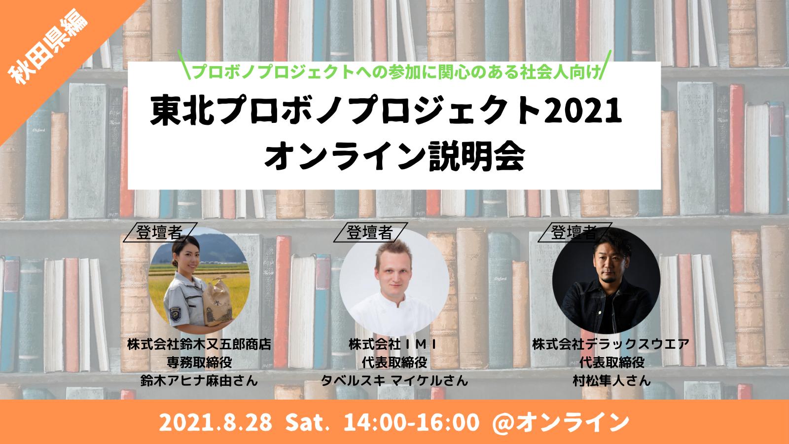 東北プロボノプロジェクト2021 =秋田県編= オンライン説明会
