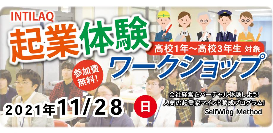 【高校生対象】起業体験ワークショップ 2021/11/28(日)