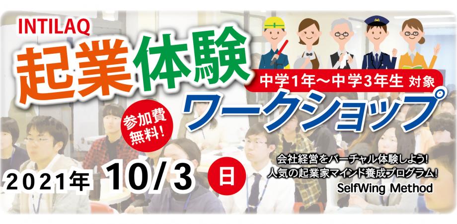 【中学生対象】起業体験ワークショップ 2021/10/3(日)
