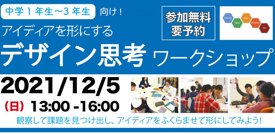 【中学生対象】アイディアを形にする デザイン思考ワークショップ 2021年12月5日(日)